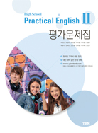 High School Practical English II 평가문제집 (실용 영어 II)