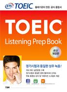 ETS TOEIC Listening Prep Book 최신개정판 (동영상)