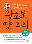 왕초보 영어회화 (동영상강의 제공)