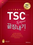 TSC 한번에 끝장내기 (온라인서점 베스트 1위!)