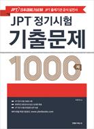 JPT 정기시험 기출문제 1000제 (YES24 판매량순 베스트 1위)
