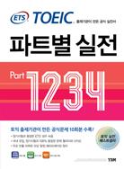 ETS TOEIC 파트별 실전 Part 1, 2, 3, 4