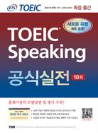 ETS TOEIC Speaking 토익스피킹 공식실전 10회(온라인 실전테스트)