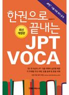한권으로 끝내는 JPT VOCA 개정판