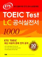 ETS TOEIC Test LC 공식실전서 1000 증보판(미공개 문제+인강)