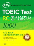 ETS TOEIC Test RC 공식실전서 1000 증보판 (미공개 문제+인강)