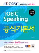 ETS TOEIC Speaking 토익스피킹 공식기본서