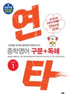 연타_중학영어 구문+독해 (Level 1): 강남구청 인터넷수능방송 강의교재