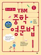 문제로 풀자 YBM 중학 영문법 (Level 1): (강남구청 인터넷수능방송 강의교재