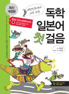 대한민국에서 가장 쉬운 독학 일본어 첫걸음 최신개정판