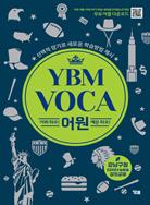 YBM VOCA 어원(강남구청 인터넷수능방송 강의교재)