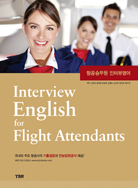 항공승무원 인터뷰영어 Interview English for Flight Attendants
