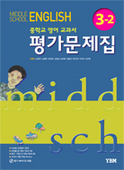 중학교 영어 평가문제집 3-2 (신정현 외 공저)