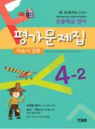 초등학교 영어 [김혜리] 평가문제집 4-2