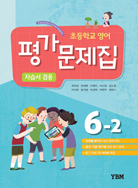 초등학교 영어 [최희경] 평가문제집 6-2
