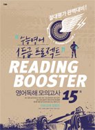 READING BOOSTER 영어독해 모의고사 15회