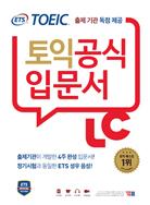 [동영상강의]ETS 신토익 공식입문서 LC(리스닝)