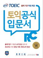 [동영상강의]ETS 신토익 공식입문서 RC(리딩)