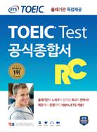 [동영상강의]ETS 신토익 공식종합서 RC(리딩)