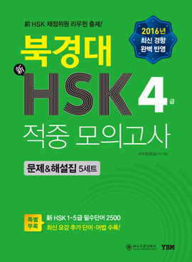 북경대 新HSK 적중 모의고사 4급 (문제&해설집 5세트)