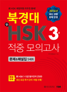 북경대 新HSK 적중 모의고사 3급 (문제&해설집 5세트)