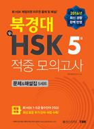 북경대 新HSK 적중 모의고사 5급 (문제&해설집 5세트)