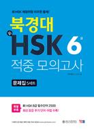 북경대 新HSK 적중 모의고사 6급 문제집