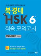 북경대 新HSK 적중 모의고사 6급 문제&해설집