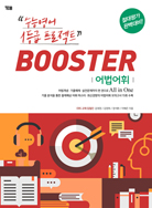 BOOSTER 어법어휘 (수능영어 1등급 프로젝트)