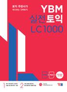 YBM 실전토익 LC 1000 (무료 동영상 제공)