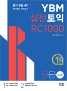 YBM 실전토익 RC 1000 (무료 동영상 제공)