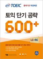 ETS 토익 단기 공략 600+ (출제기관 독점제공 점수대별 전략서)