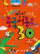 씽씽 중국어동요 30 (세이펜 기능)