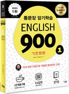 English 900 1 (4단계 영어회화 훈련법/전면개정판)