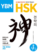 YBM HSK 전략의 神신 4급