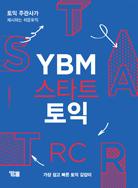 YBM 스타트 토익 RC (토익주관사가 제시하는 쉬운 토익)