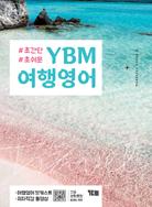 (초간단ㆍ초쉬운) YBM 여행영어(팟캐스트+저자직강+긴급상황 문장 모바일 서비스)