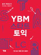 YBM 스타트 토익 LC (교재+해설집+무료MP3/ 토익주관사가 제시하는 쉬운 토익)