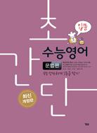 초간단 수능영어 문법편 입문(최신개정판)