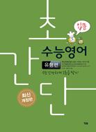 초간단 수능영어 유형편 입문(최신개정판)