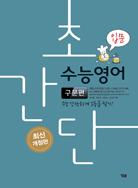 초간단 수능영어 구문편 입문(최신개정판)