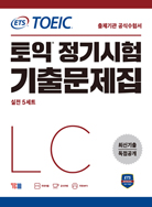 ETS 토익 정기시험 기출문제집 LC(인터넷 교보문고 토익토플부문 일간 베스트 1위)