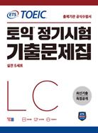 ETS 토익 정기시험 기출문제집 RC(인터넷 교보문고 토익토플부문 일간 베스트 1위)