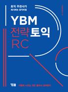 YBM 전략토익 RC(토익 주관사가 제시하는 토익비법: 본책+해설집/ 시험에 나오는 것만 골라서 공부한다)