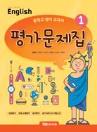 중등 영어 평가문제집 1 박준언 (2015개정)