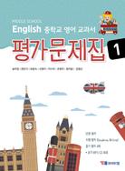 중등 영어 평가문제집 1 송미정 (2015개정)